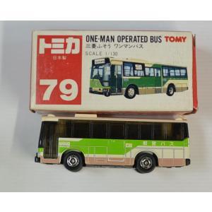トミカ 日本製 79 三菱ふそう ワンマンバス 1/130 2400010006043|minicars