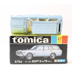 トミカ 黒箱 47 ニッサン セドリックワゴン 1/65  2400010012969|minicars
