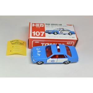 トミカ 日本製 赤箱 107 セドリック ロードサービスカー RR|minicars