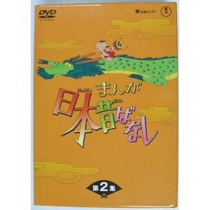 まんが日本昔ばなし BOX第2集 5枚組 [DVD] 管理番号3 minicars