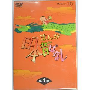 まんが日本昔ばなし BOX第1集 5枚組 [DVD] minicars