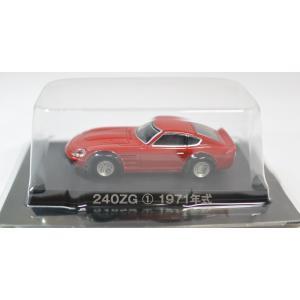 アオシマ 1/64 グラチャンコレクション BEST 240ZG (1) レッド minicars