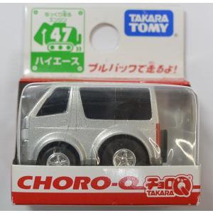 チョロQ ハイエース STD 47|minicars