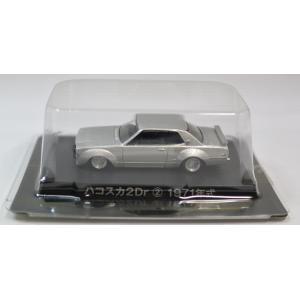 アオシマ 1/64 グラチャンコレクション BEST ハコスカ 2Dr (2) シルバー ワレ 1 minicars