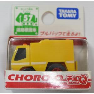 チョロQ 道路標識車 STD 57  H317|minicars