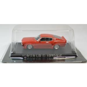 アオシマ 1/64 グラチャンコレクション BEST  RA25 セリカLB (1) レッド  ワレ3 minicars