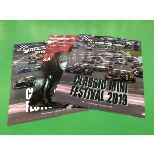 Classic Mini Festival 2019 クリアファイル3セット・パターンB|minimaruyama