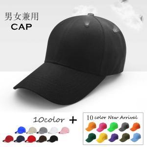 キャップ レディース メンズ ローキャップ?ツバあり カーブキャップ 帽子 スポーツ 無地 CAP おしゃれ 男女兼用 野球帽|miniministore