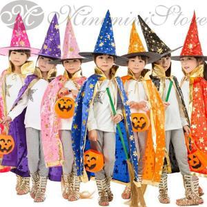 ハロウィン 衣装 子供 魔法使い 魔女 マント 帽子 コスチューム【ネコポスのみ】