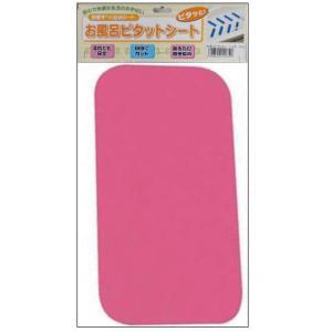 お風呂ピタットシート【ピンク】(2号サイズ×4枚入り) <ケアメディックス> miniroku
