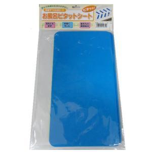 お風呂ピタットシート【ブルー】(2号サイズ×4枚入り) <ケアメディックス> miniroku
