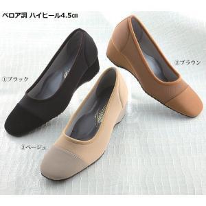 ベロア調コンビ パンプス ハイヒール  <マリアンヌ製靴>|miniroku
