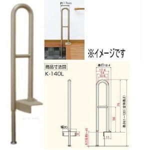 上がりかまち用手すりK-140L(かまち高さ6-45cm対応)531-032 <アロン化成>|miniroku