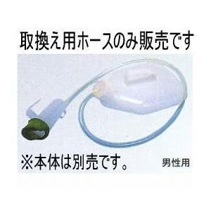 取換用ホース【安楽尿器DX専用】 <浅井商事>