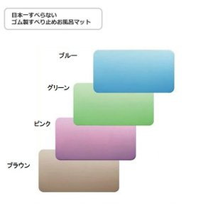 「ダイヤタッチ(Mサイズ)」自沈式お風呂マット <シンエイテクノ> miniroku