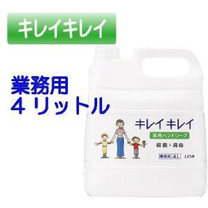 キレイキレイ薬用ハンドソープ(4リットル・業務用) <ライオン>|miniroku