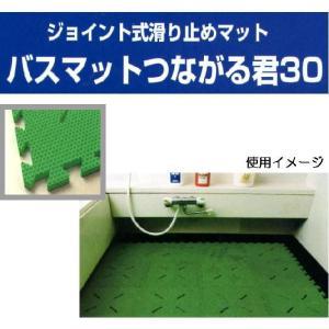 バスマットつながる君30(6枚入) <学研教育みらい> miniroku