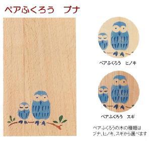 【サイズ】約14.8X10cm  ◎50円切手を張って送れる木紙のはがき♪  ◎スギ・ヒノキ・ブナの...