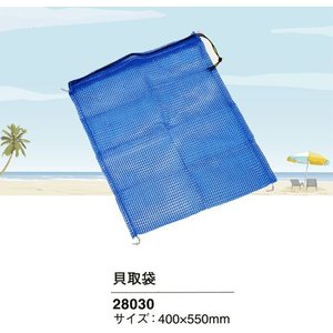 【潮干狩りに大活躍♪】 貝取袋 400×550mm  (28...