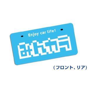 ナンバープレート隠し(A) みんカラ ブルー(フロント)|minkara