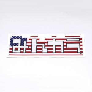 みんカラステッカー(大) アメリカ国旗柄|minkara