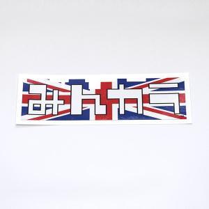 みんカラステッカー(大) イギリス国旗柄|minkara