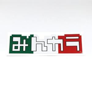 みんカラステッカー(大) イタリア国旗|minkara