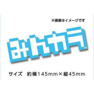 みんカラステッカー(大) ブルー|minkara