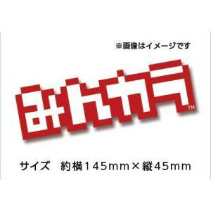 みんカラステッカー(大) レッド|minkara
