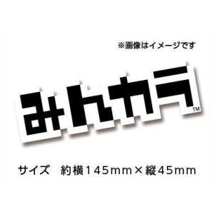 みんカラステッカー(大) ブラック|minkara