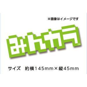 みんカラステッカー(大) グリーン|minkara