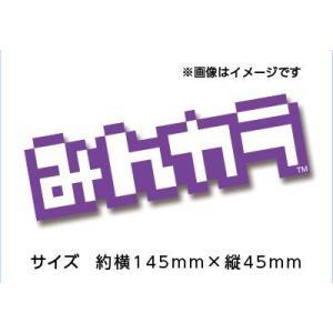 みんカラステッカー(大) パープル|minkara