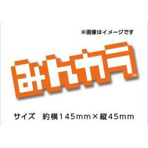 みんカラステッカー(大) オレンジ|minkara