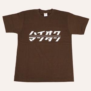ハイオクマンタンTシャツ チョコレート|minkara