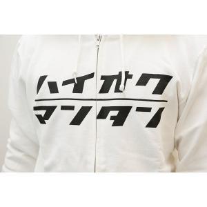 ハイオクマンタンパーカー【ジップ】 ホワイト|minkara|02