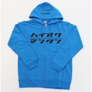 ハイオクマンタンパーカー【ジップ】 ブルー|minkara