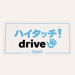 ナンバープレート隠し(I) ハイタッチ!drive ホワイト(フロント)|minkara