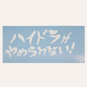 【数量限定】ハイドラ切り文字ステッカー ホワイト|minkara