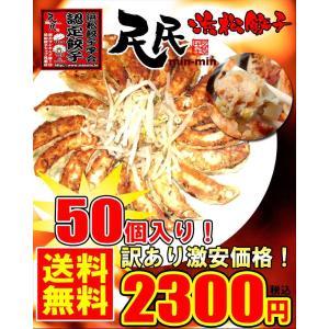 民民(みんみん)の浜松餃子|minmin