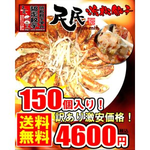 『民民の浜松餃子』お得な150個入り!! |minmin