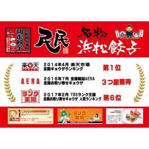 各種メディアで大好評『民民の浜松餃子』|minmin|03
