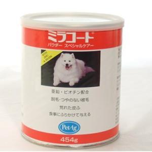 犬 サプリメント 健康な皮膚と輝く毛並みのために ミラコート パウダー スペシャル 犬用 454g|minnaegao