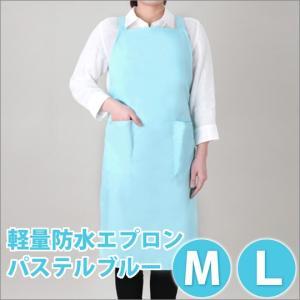 メール便164円対応 軽量防水エプロン パステルブルー M L|minnaegao