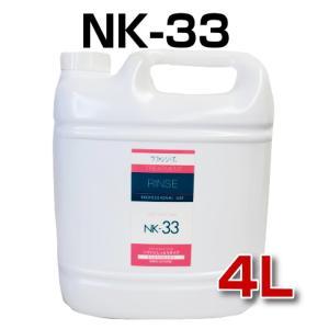 リンス ラファンシーズ トリートメントリンスNK-33  4L 送料無料 北海道・沖縄・離島除く|minnaegao
