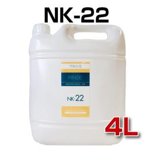 リンス ラファンシーズ トリートメントリンスNK-22  4L送料無料 北海道・沖縄・離島除く|minnaegao