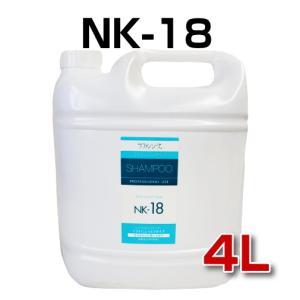 ラファンシーズ トリートメントシャンプーNK-18 4L 送料無料北海道・沖縄・離島除く|minnaegao