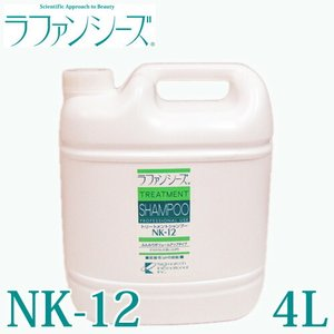 ラファンシーズ トリートメントシャンプーNK-12 4L 送料無料 北海道・沖縄・離島除く|minnaegao
