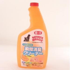 除菌 消臭 犬猫用 8in1  エイトインワン ネイチャーズ・ミラクル   瞬間消臭クリーナー 700ml 付替え用 ノズルなし|minnaegao