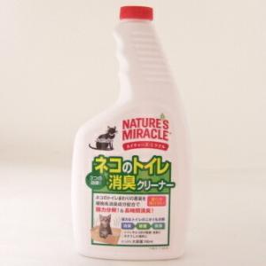 (猫用)(消臭剤)(詰替用)(スプレーノズルなし)8in1 (エイトインワン)  ネイチャーズ・ミラクル  ネコのトイレ消臭クリーナー 700ml|minnaegao