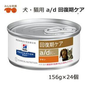 療法食 ヒルズ 犬猫用 缶詰 プリスクリプション・ダイエット a d  缶詰  156g 24個入 食欲不振時の栄養補給|minnaegao